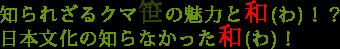 知られざるクマ笹の魅力と和(わ)!?日本文化の知らなかった和(わ)!